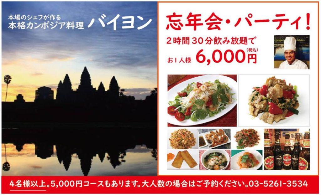 カンボジア料理、カンボジア料理バイヨン、バイヨンパーティ