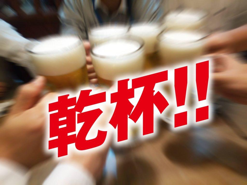 忘年会・新年会はバイヨンで!!