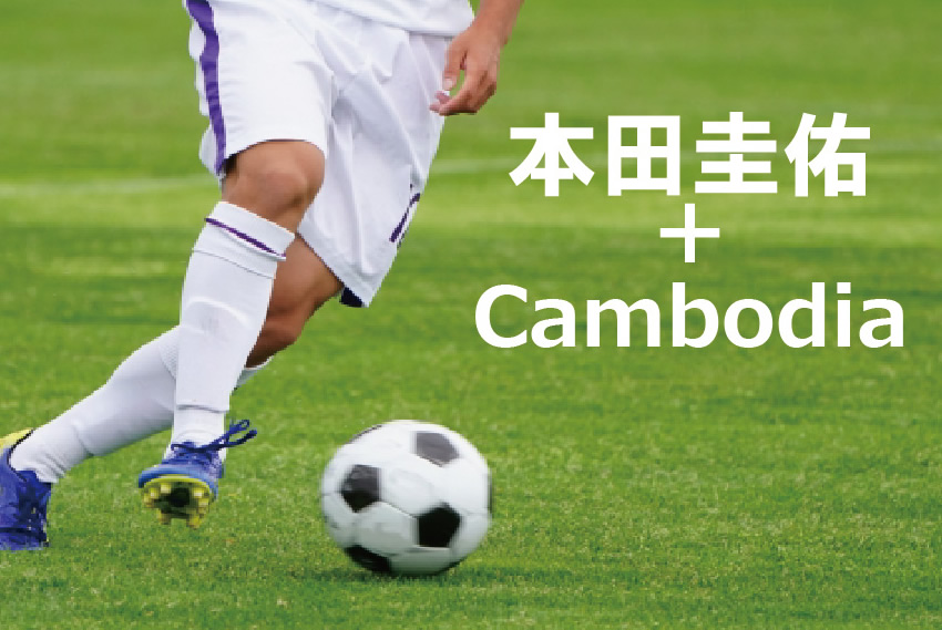 カンボジアサッカー代表監督に本田圭佑