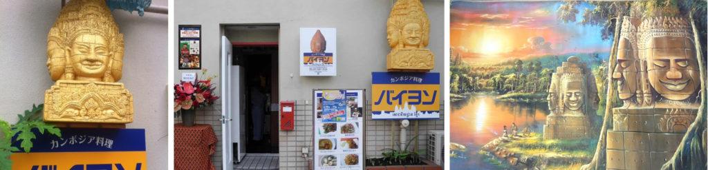 カンボジア料理神楽坂バイヨン、カンボジア料理