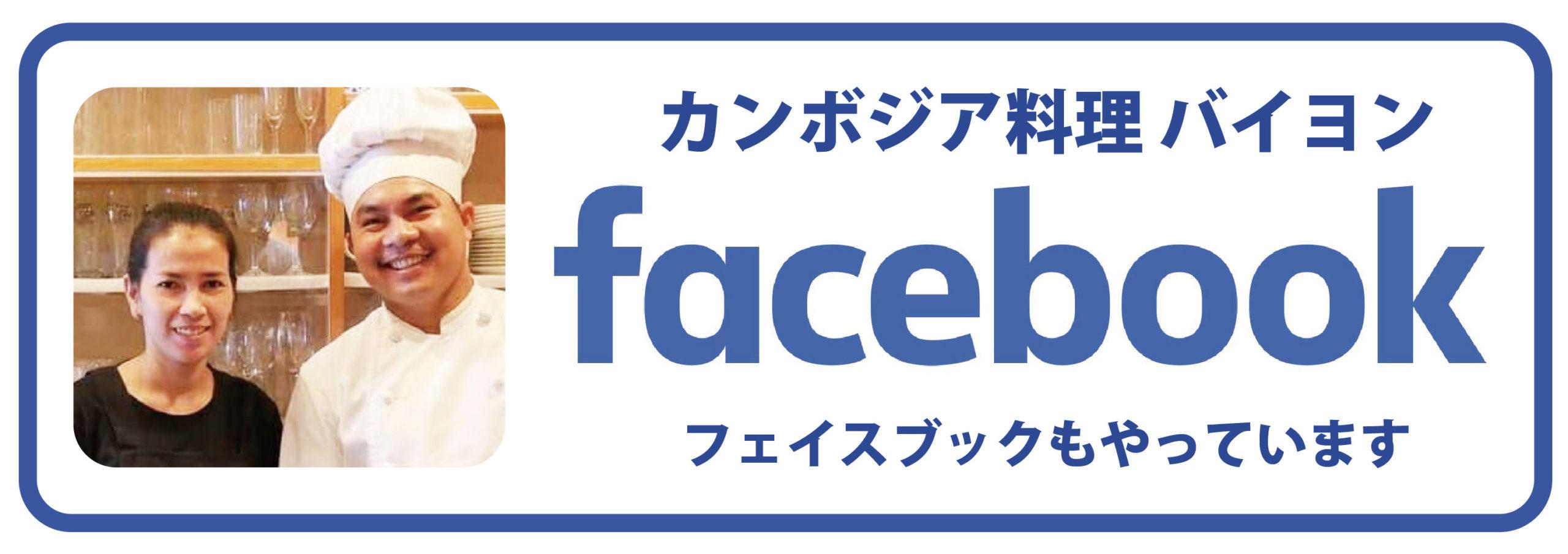 カンボジア料理バイヨンFacebook