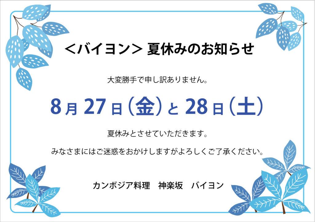 <バイヨン>夏休みのお知らせ